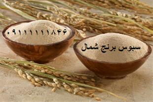 سبوس برنج شمال