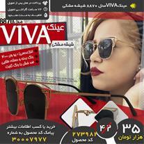 عینک VIVAمدل 8870 شیشه مشکی