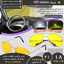 عینک HD vision