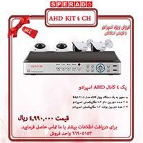 فروش ویژه پک 4 کانال دوربین مداربسته اسپرادو AHD