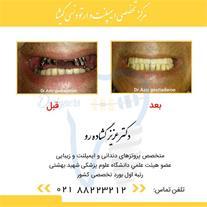 مرکز تخصصی دندانپزشکی گیشا