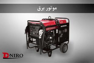 فروش انواع موتور برق ژاپنی و موتور برق چینی - 1