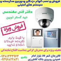 سیستم حفاظتی و امنیتی