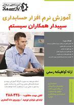 آموزش حسابداری ( هلو - همکاران سیستم ) در استان قم