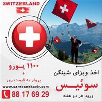 ویزای شینگن سوئیس فوری و تضمینی - 1