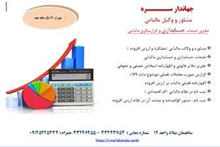 ارائه خدمات حسابداری ، خدمات مشاوره مالیاتی