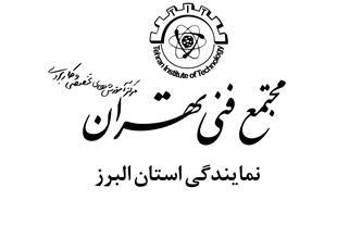 مجتمع فنی تهران _ نمایندگی استان البرز - 1