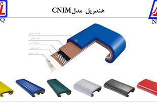 فروش انواع هندریل پله برقی