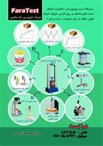 دستگاه تست فشار کارتن (BCT)