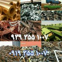 خرید ضایعات بازیافتی و مصرفی ، آهن - پلیمر - ورق