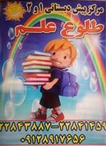 پیش دبستانی 1و2 طلوع علم