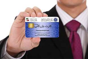 اخذ و صدور کارت بازرگانی ، خدمات اتاق بازرگانی