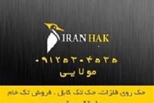 شرکت ایران حک _ خدمات لیزر - 1