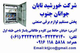 فروش لوازم الکتریکی صنعتی