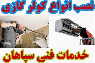 نصب انواع کولر گازی اسپیلیت در اصفهان