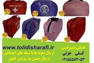 کیف همراه بیمار,کیف بیمارستانی , کیف بهداشتی بیمار