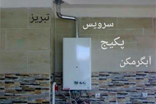نصب و تعمیرات مجاز پکیج دیواری در تبریز
