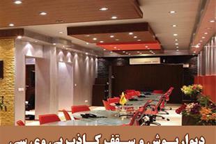 هانا پلاست ,تولید کننده دیوارپوش pvc, سقف کاذب pvc