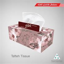 تولیدی دستمال کاغذی جعبه ای ارسال به سراسر کشور