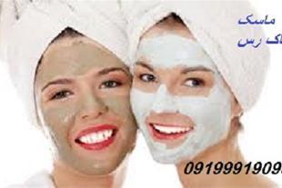 خاک رس آرایشی مخصوص ماسک صورت