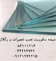 تعمیرات شیشه سکوریت رگلاژ شیشه سکوریت شیشه سکوریت - 1
