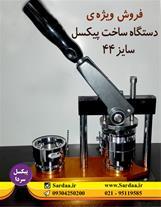 فروش دستگاه پیکسل زن و پیکسل خام - 1