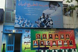 باشگاه شطرنج ایران