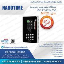 فروش دستگاه حضور و غیاب Mp52 - 1