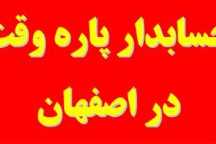 حسابدار آماده به کار پاره وقت در اصفهان