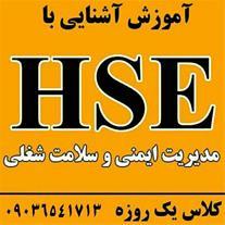 کارگاه HSE ( تخفیف تابستانه )