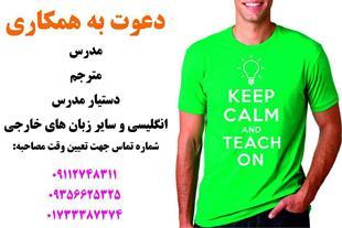 استخدام مدرس و مترجم زبان