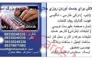 تایپ فارسی