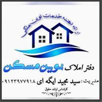 فروش آپارتمان در لواسان