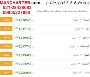 قیمت جدید بلیط هواپیما از اهواز به تهران ماهان - 1