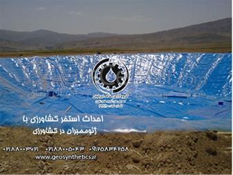 برخی از پروژه گروه ارین خاک ایرانیان - 1