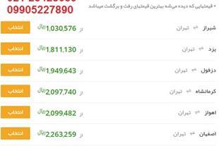 قیمت جدید بلیط هواپیما از اهواز به تهران ماهان