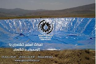 برخی از پروژه گروه ارین خاک ایرانیان
