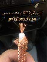 کابل rg213 تمام مس
