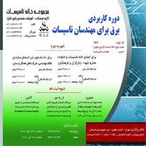 آموزش مهندسی تاسیسات