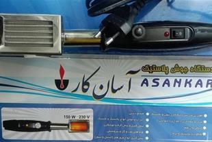 فروش انبر برقی زیرقیمت