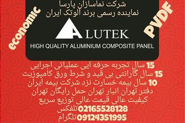 فروش ورق کامپوزیت آلوتک - 1
