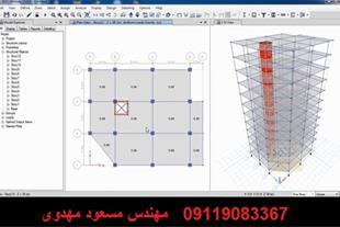 طراحی و محاسبات سازه با نرم افزار ETABS