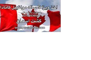 اخذ ویزای 5 ساله مولتیپل کانادا