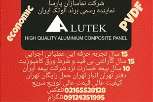 نمایندگی فروش ورق کامپوزیت آلوتک در کرج