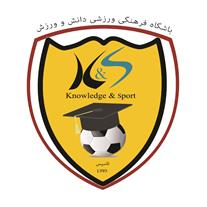 باشگاه فرهنگی ورزشی دانش و ورزش - 1