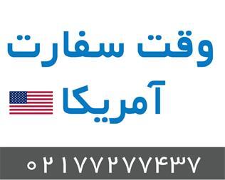 وقت سفارت آمریکا و پرکردن فرم DS160 - 1