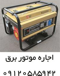 موتور برق کوچک بی صدا - 1