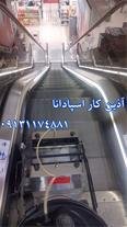 فروش دستگاه پله برقی شور