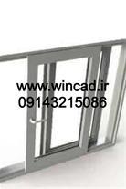 نرم افزار طراحی پنجره PVC
