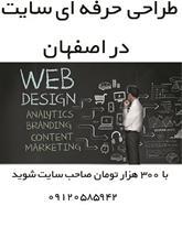 طراحی حرفه ای سایت در اصفهان